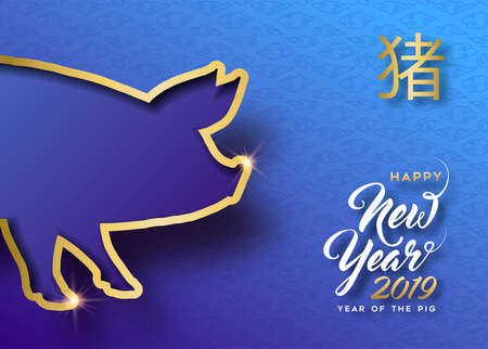 Chinese New Year 2019 greeting card with gold hog outline on blue background. Includes traditional calligraphy that means pig.