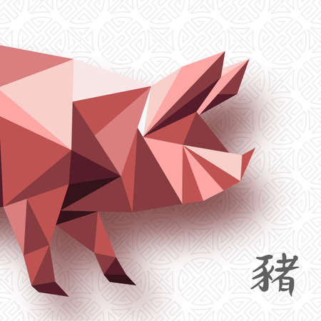 Chinese New Year 2019 greeting card with low poly illustration of pink color hog. Includes traditional calligraphy that means pig. Illustration