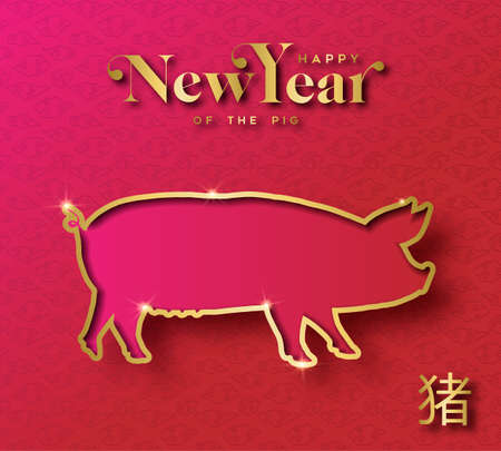 Chinese New Year 2019 greeting card with gold hog outline on red background. Includes traditional calligraphy that means pig.