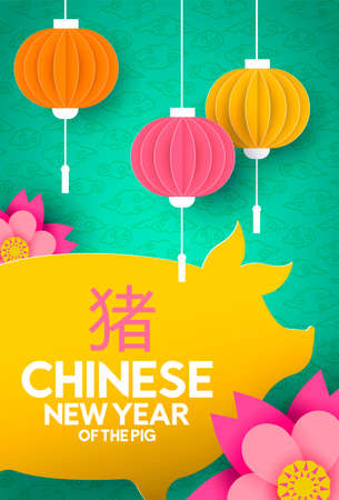 Chinese New Year 2019 greeting card illustration with traditional asian decoration and lantern in 3d layered paper style. Includes calligraphy symbol that means pig. Ilustrace