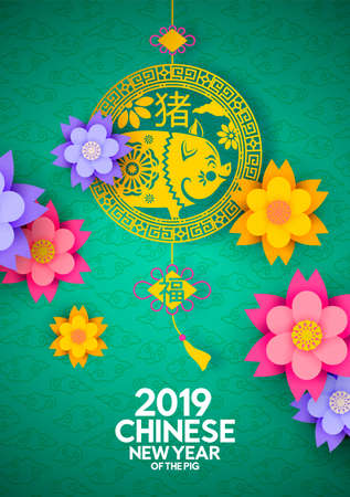 Chinese New Year 2019 greeting card illustration with traditional asian ornament and flower blossom in 3d layered paper style. Includes calligraphy symbol that means pig, fortune. Ilustrace