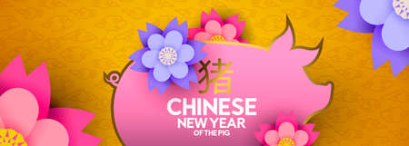 Chinese New Year 2019 web banner illustration with traditional asian decoration and flower blossom in 3d layered paper style. Includes calligraphy symbol that means pig. Illustration