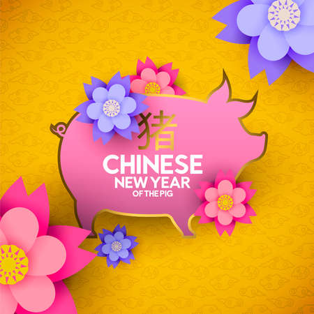 Chinese New Year 2019 greeting card illustration with traditional asian decoration and flower blossom in 3d layered paper style. Includes calligraphy symbol that means pig.