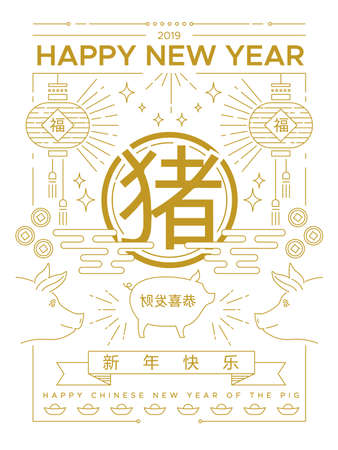Chinese New Year 2019 greeting card illustration in traditional outline style with gold color asian decoration and calligraphy sign that means pig, fortune, prosperity wishes. Ilustrace