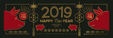 Chinese New Year of the Pig 2019 web banner illustration in traditional outline style with gold color asian decoration and calligraphy sign that means fortune. Illustration