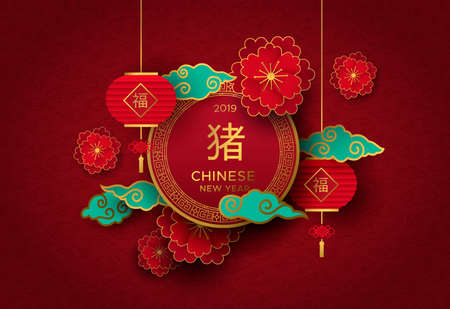 Chinese New Year 2019 traditional red greeting card illustration with traditional asian decoration and flowers in gold layered paper. Calligraphy symbol translation: pig, fortune.