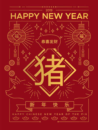Chinese New Year 2019 greeting card illustration in traditional outline style with gold color asian decoration and calligraphy sign that means pig, fortune, prosperity wishes. Illustration