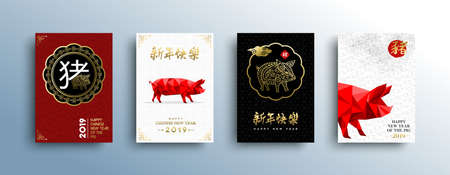 Chinese New Year 2019 greeting card collection with low poly illustration of red color hog. Includes traditional calligraphy that means pig, seasons greetings.