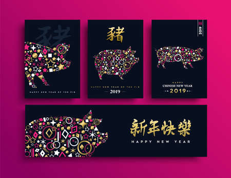 Chinese New Year 2019 greeting card set, gold hog made of abstract symbols. Includes traditional calligraphy that means pig, seasons greetings.