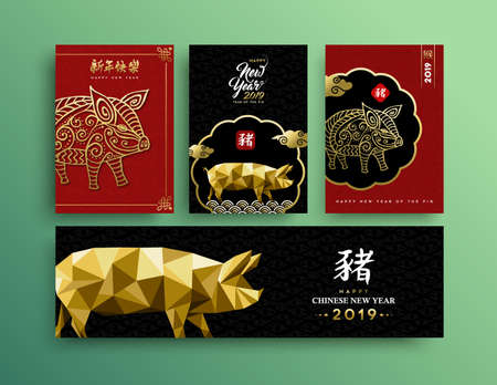 2019 greeting card set with asian style decoration of gold hog ornament on red background. Includes traditional calligraphy that means pig and happy new year.