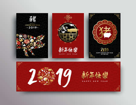 Chinese New Year 2019 greeting card set, asian style decoration of gold hog ornament on red background. Includes traditional calligraphy that means pig, seasons greetings. Ilustrace