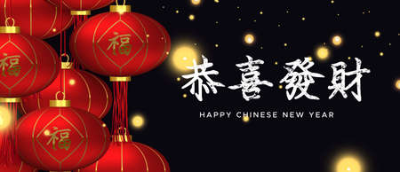 Chinese New Year 2019 card illustration. Night background with realistic 3d asian lanterns and gold lights. Hieroglyph symbol translation: fortune.