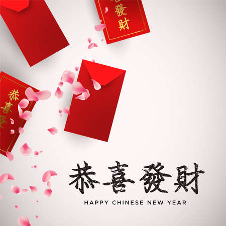 Illustration de la carte du nouvel an chinois 2019. Paquet d'argent rouge 3d réaliste et pétales de fleurs roses. Traduction de symboles hiéroglyphes : fortune, souhaits de prospérité.