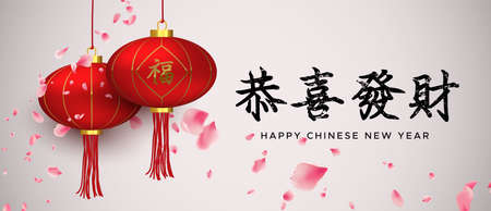 Chinese New Year 2019 greeting card illustration with realistic 3d red asian lanterns and plum blossom petals. Hieroglyph symbol translation: fortune, prosperity wishes.