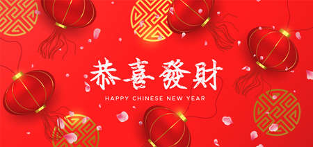 Chinese New Year 2019 card illustration. Red background with realistic 3d asian lanterns and gold traditional decoration. Hieroglyph symbol translation: prosperity wishes. Stock Illustratie