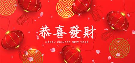 Illustrazione della carta di Capodanno cinese 2019. Sfondo rosso con lanterne asiatiche 3d realistiche e decorazioni tradizionali in oro. Traduzione di simboli geroglifici: auguri di prosperità.