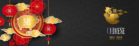 Chinese New Year 2019 traditional black web banner illustration with red asian decoration, gold hog and flowers in layered paper. Calligraphy symbol translation: pig, fortune.