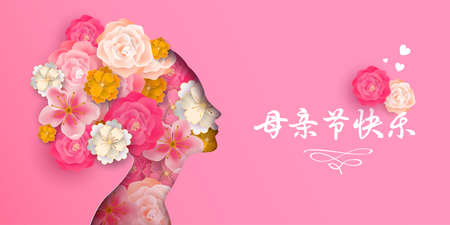 Chinese Mothers Day greeting card illustration of beautiful spring flowers inside paper cut woman head silhouette. Symbol translation: Happy mothers day.