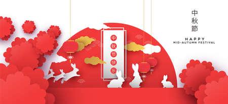 Mediados de otoño de paisaje de juguete artesanal cortado en papel con conejos, flores, nubes y linternas asiáticas tradicionales Ilustración de vector