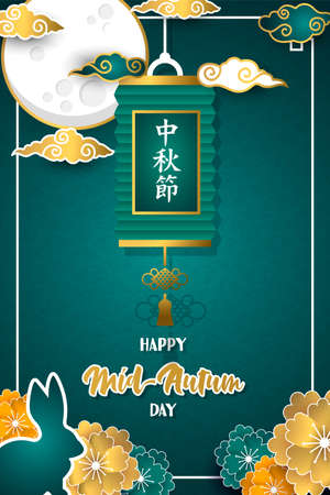Happy mid autumn festival greeting card  of cute paper cut flowers and Asian clouds with rabbit under full moon. 向量圖像