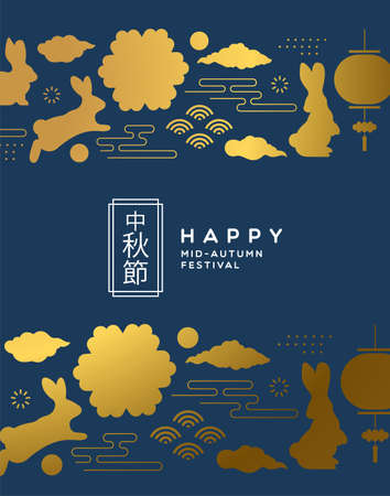 Mid autumn greeting card illustration of asian decoration icons in gold color. Blue celebration background with rabbit, lantern, cloud. Chinese translation: mid-autumn festival. 스톡 콘텐츠 - 130838894