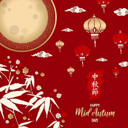 Happy mid autumn festival  of red paper lamps and Asian clouds under full moon.