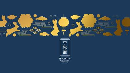 Tarjeta de felicitación de mediados de otoño de iconos de decoración asiática en color dorado.