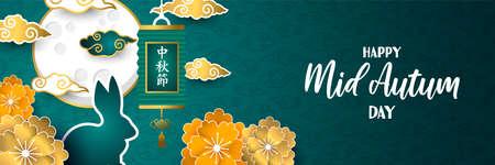 Bonne bannière du festival de la mi-automne de jolies fleurs coupées en papier et de nuages asiatiques avec lapin sous la pleine lune.
