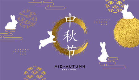 Mid autumn greeting card illustration of abstract asian decoration in gold glitter. Purple celebration background with cute white rabbits. Chinese translation: mid-autumn festival.