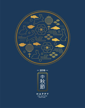 Mid autumn greeting card illustration of asian decoration icons in gold color. Blue celebration background with rabbit, lantern, cloud. Chinese translation: mid-autumn festival. Çizim