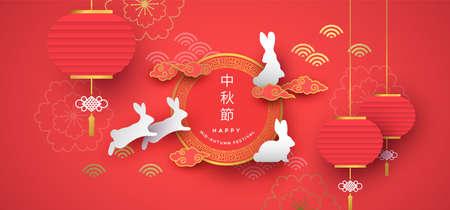 W połowie jesieni czerwona kartka z życzeniami z tradycyjną azjatycką latarnią, wycinanymi królikami i chmurami w złotym papierze warstwowym. Tłumaczenie symbolu kaligrafii: festiwal w połowie jesieni. Ilustracje wektorowe