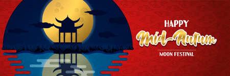 Felice festival di metà autunno banner del tradizionale paesaggio asiatico sotto la luna piena.