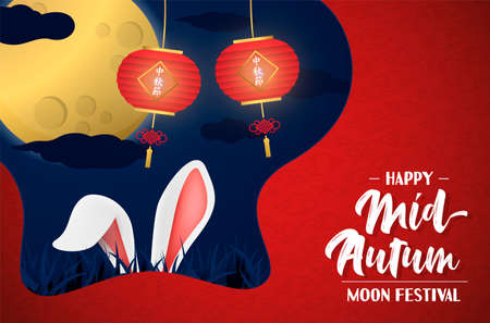 Happy mid autumn festival for full moon celebration.