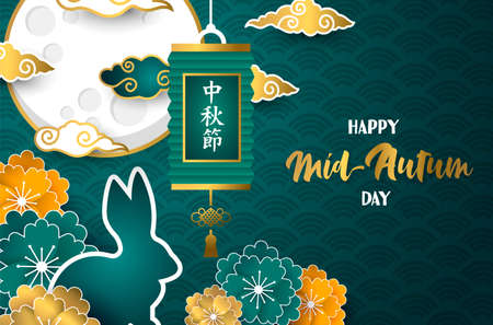 Happy mid autumn festival greeting card  of cute paper cut flowers and Asian clouds with rabbit under full moon. Ilustracja