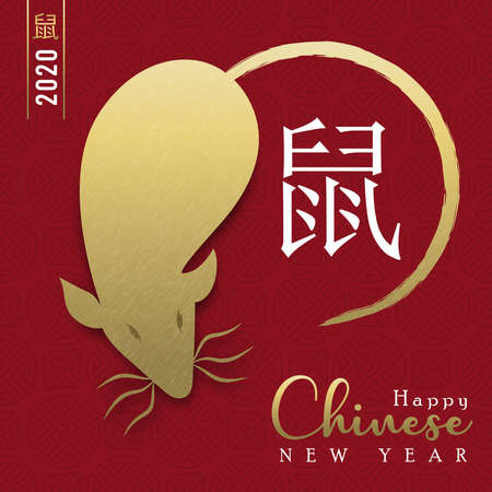 Chinese new year 2020 greeting card of gold mouse animal on red asian art Фото со стока - 130907768