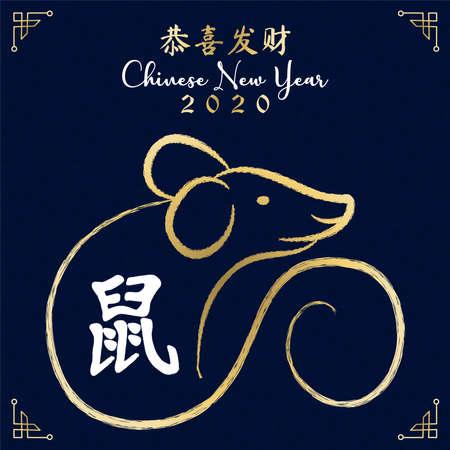 Ilustración de la tarjeta de felicitación del año nuevo chino 2020 del símbolo del ratón de oro en estilo de arte asiático dibujado a mano.