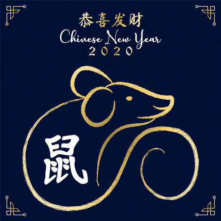 Chinese New Year 2020 greeting card illustration of gold mouse symbol in hand drawn asian art style.