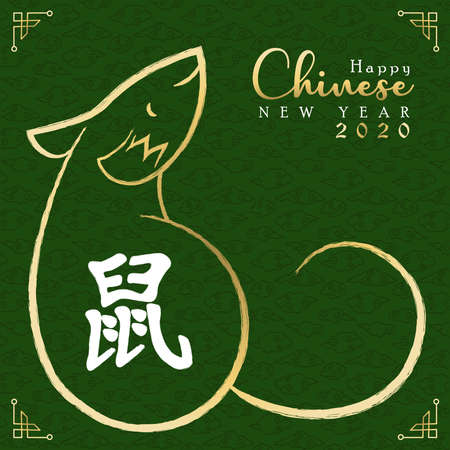 Chinese New Year 2020 greeting card  of gold mouse animal in hand drawn asian art style