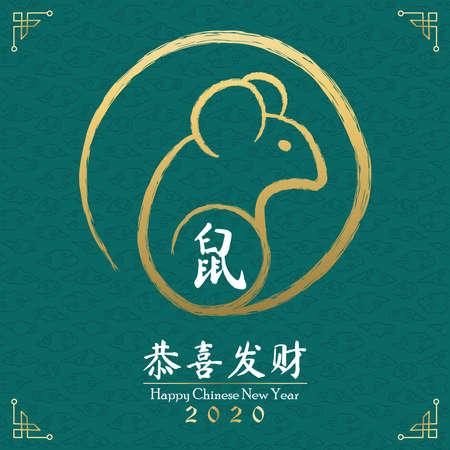 Tarjeta de felicitación del año nuevo chino 2020 del símbolo del ratón de oro en estilo de arte asiático dibujado a mano.