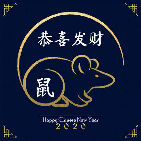 Chinese New Year 2020 greeting card  of gold mouse symbol in hand drawn asian art style.