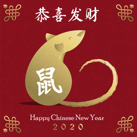 Chinese new year 2020 greeting card of gold mouse animal on red asian art