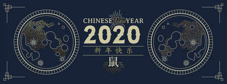Chinese New Year 2020 banner card of gold full moon in elegant line art style with asian text quote. Calligraphy symbol translation: rat, happy holiday message.
