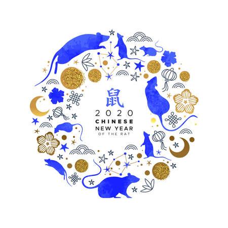 Tarjeta de felicitación de año nuevo chino 2020 de animales de ratón de acuarela azul, símbolos de astrología y marco de círculo de icono dibujado mano tradicional asiática de oro. Traducción de caligrafía: rata. Ilustración de vector