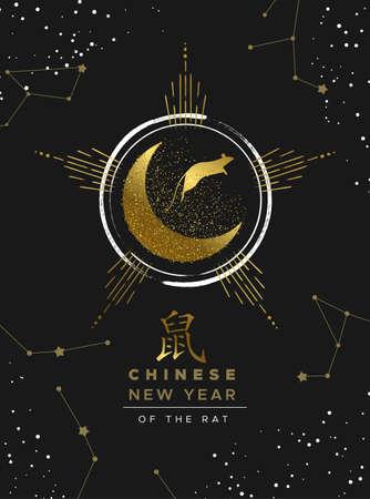 Kartkę z życzeniami chińskiego nowego roku 2020 ze złotą myszką przeskakującą nad złotym blaskiem księżyca, nowoczesną azjatycką ilustracją świąteczną księżyca z gwiazdami i konstelacją kosmiczną. Tłumaczenie kaligrafii: szczur.
