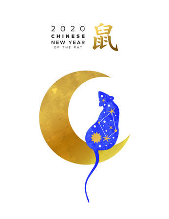 Chinese New Year 2020 banner illustration of blue watercolor mouse animal on golden moon with modern gold astrology doodle icons. Calligraphy symbol translation: rat. Illustration