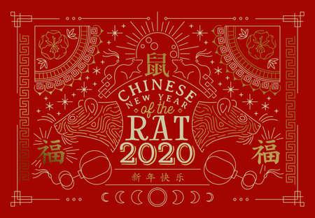 Chiński nowy rok 2020 kartkę z życzeniami złotej myszy, tradycyjna dekoracja w nowoczesnym stylu sztuki linii z azjatyckim cytatem tekstowym. Tłumaczenie symbolu kaligrafii: szczur, szczęście, wiadomość z okazji świąt.