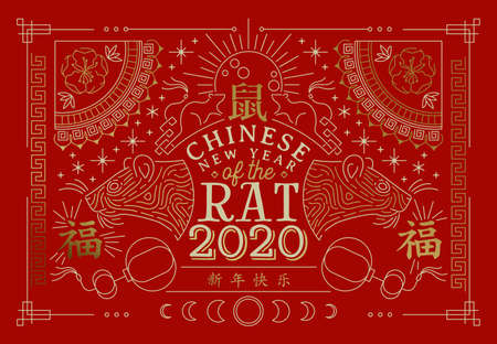 Chinese New Year 2020 greeting card of gold mouse, traditional decoration in modern line art style with asian text quote. Calligraphy symbol translation: rat, fortune, happy holiday message.