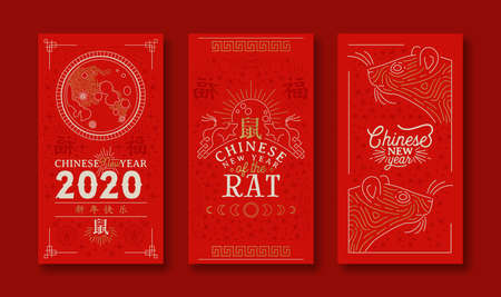 Chinese New Year 2020 greeting card set of gold mouse, traditional astrology decoration in modern line art style with asian quote. Calligraphy symbol translation: rat, fortune, happy holiday message. Foto de archivo - 131514211
