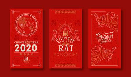 Set di biglietti di auguri per il capodanno cinese 2020 di topo d'oro, decorazione tradizionale di astrologia in stile moderno con citazione asiatica. Traduzione di simboli di calligrafia: topo, fortuna, messaggio di felice vacanza.
