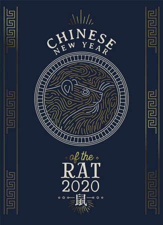 Biglietto di auguri per il capodanno cinese 2020 con decorazione di medaglia animale di topo d'oro in stile moderno con ornamento asiatico tradizionale. Traduzione di simbolo di calligrafia: ratto.